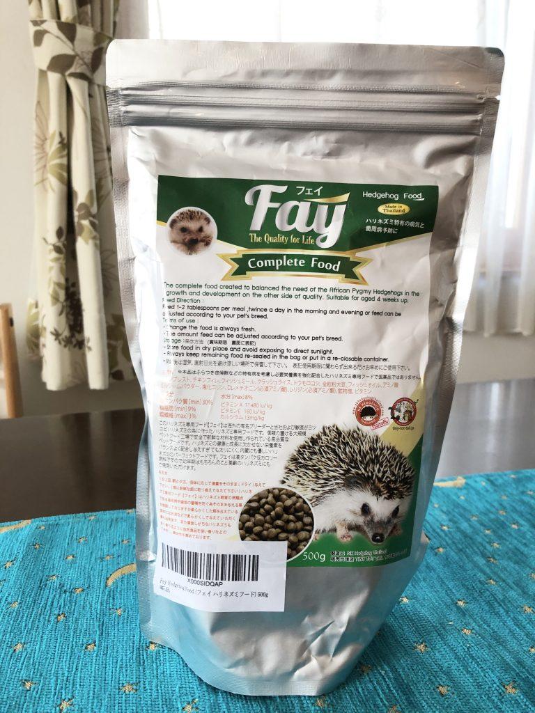 Fay Hedgehog Food (フェイ ハリネズミフード)
